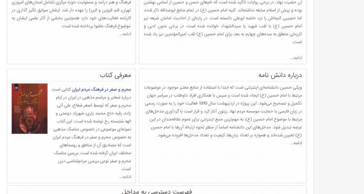 Persian Main Page