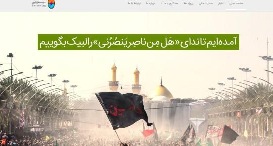 Avaye Sabz Zeitoon Institute
