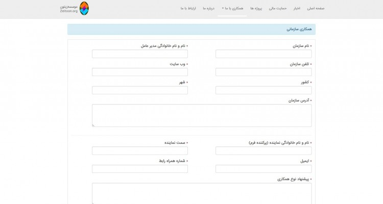 Cooperation Page